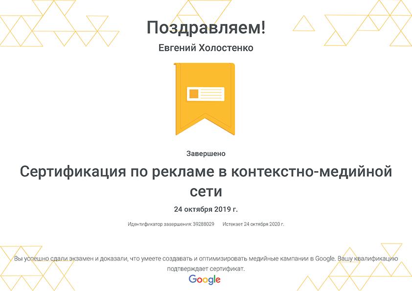 Сертификация по рекламе в контекстно-медийной сети