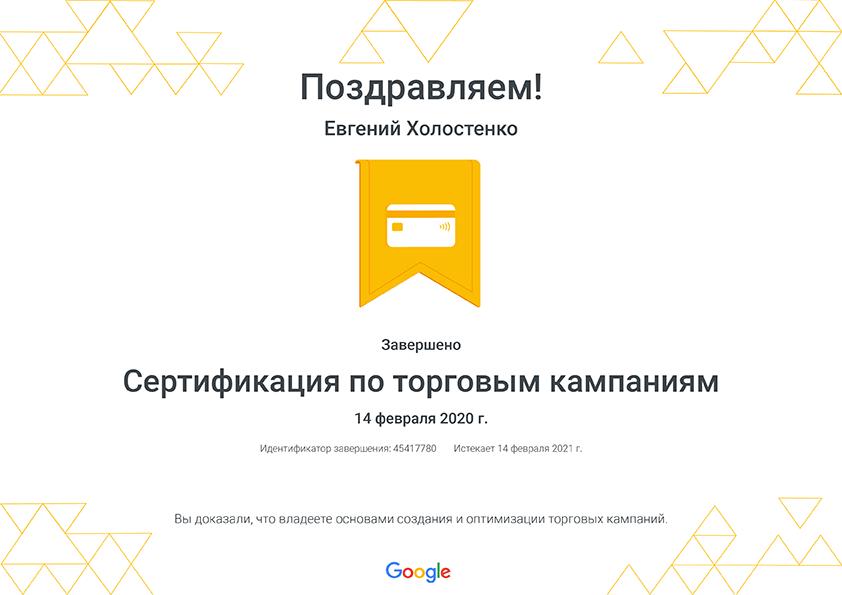 Сертификация по торговым кампаниям
