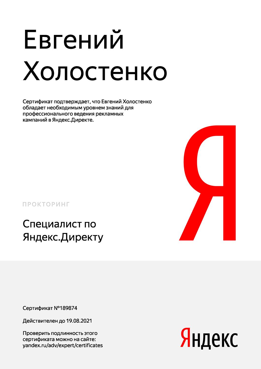 Сертифицированный специалист Yandex Direct